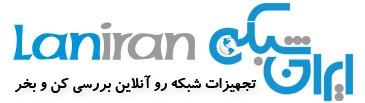 فروشگاه اینترنتی تجهیزات شبکه و اینترنت | ایران شبکه